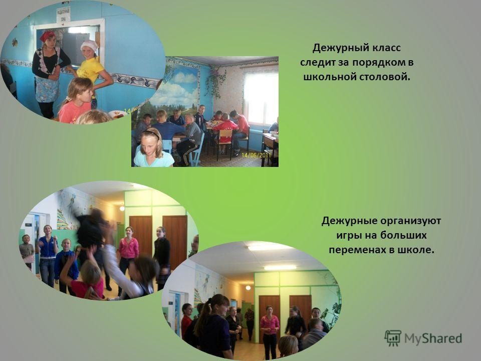 Дежурный класс следит за порядком в школьной столовой. Дежурные организуют игры на больших переменах в школе.