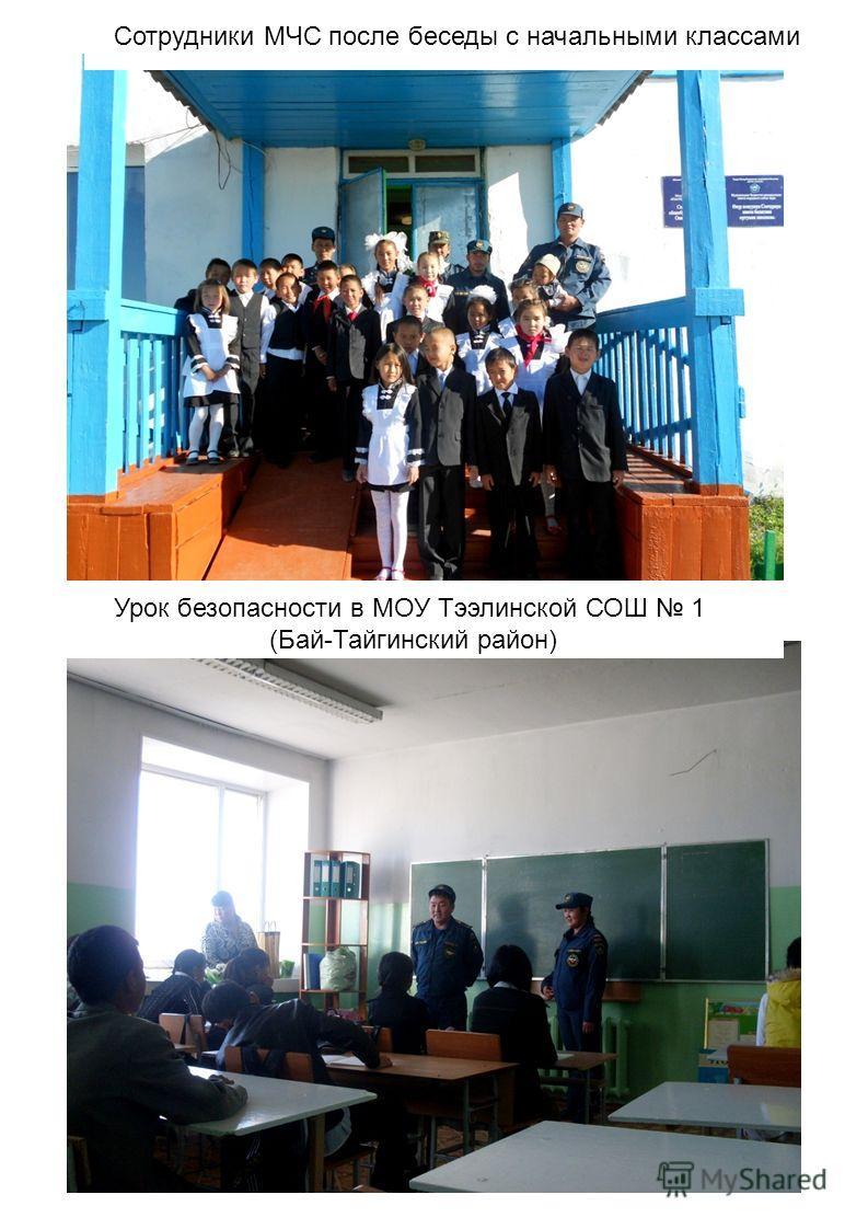 Сотрудники МЧС после беседы с начальными классами Урок безопасности в МОУ Тээлинской СОШ 1 (Бай-Тайгинский район)