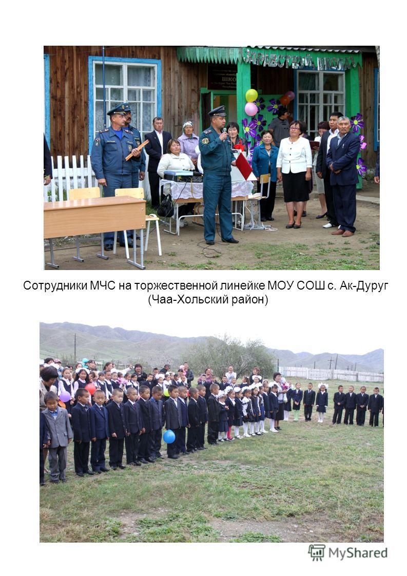 Сотрудники МЧС на торжественной линейке МОУ СОШ с. Ак-Дуруг (Чаа-Хольский район)