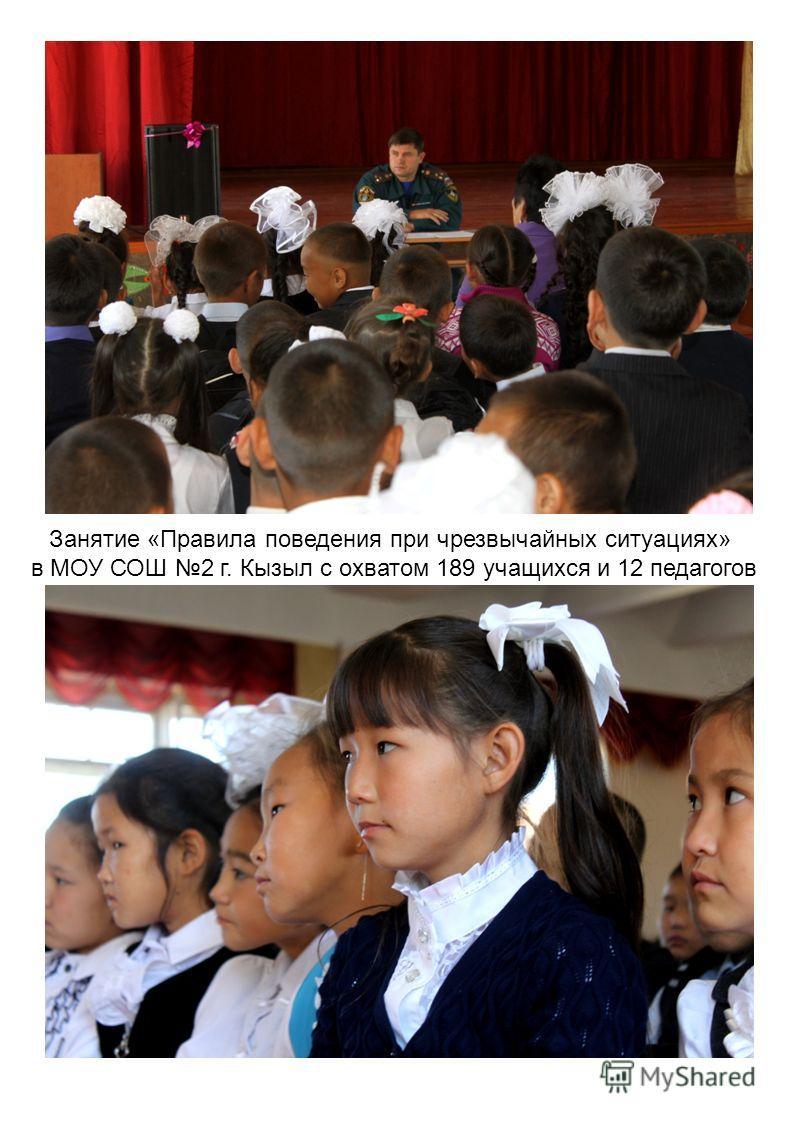 Занятие «Правила поведения при чрезвычайных ситуациях» в МОУ СОШ 2 г. Кызыл с охватом 189 учащихся и 12 педагогов