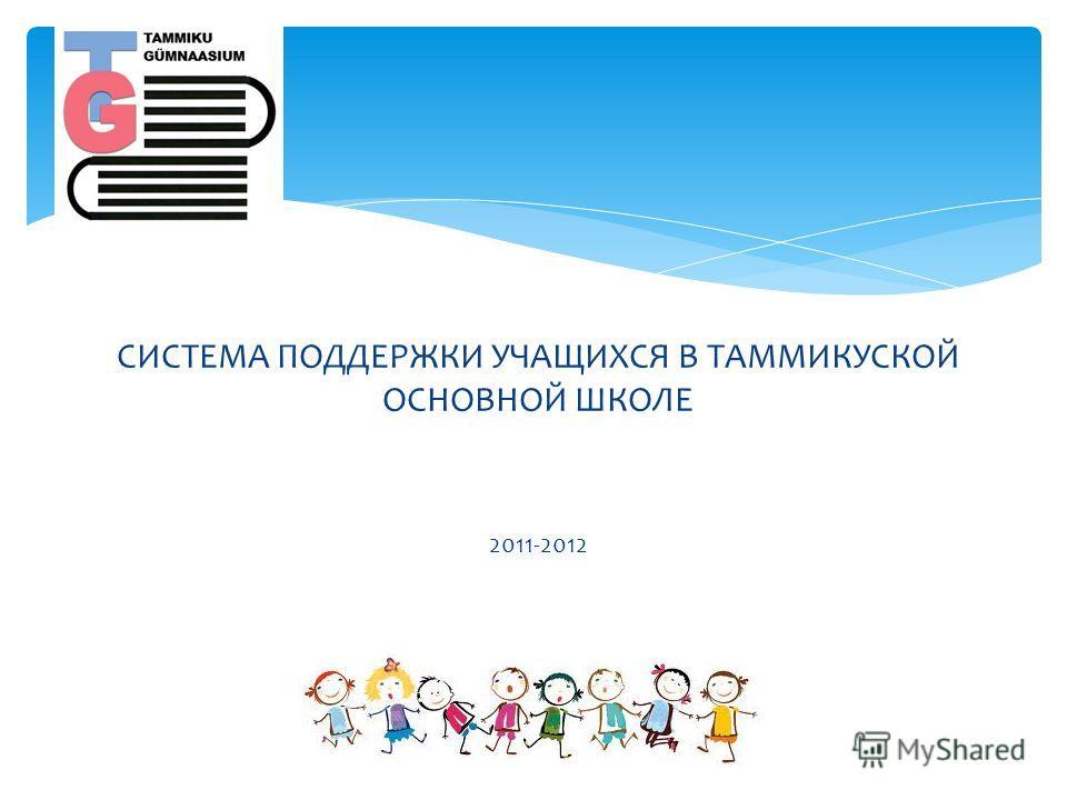 СИСТЕМА ПОДДЕРЖКИ УЧАЩИХСЯ В ТАММИКУСКОЙ ОСНОВНОЙ ШКОЛЕ 2011-2012