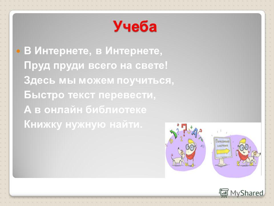 Учеба В Интернете, в Интернете, Пруд пруди всего на свете! Здесь мы можем поучиться, Быстро текст перевести, А в онлайн библиотеке Книжку нужную найти.