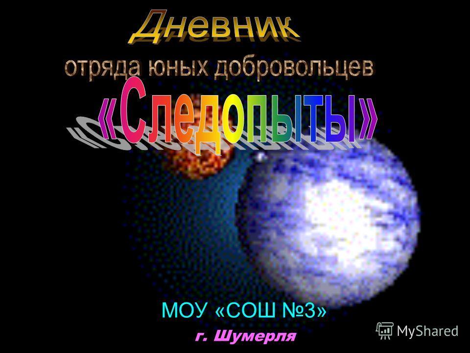 МОУ «СОШ 3» г. Шумерля