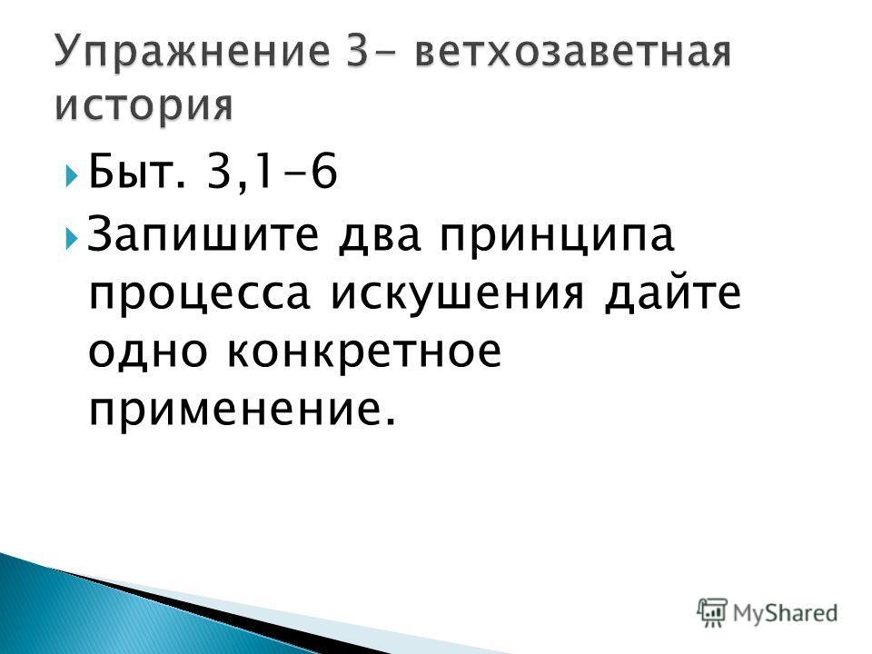 Быт. 3,1-6 Запишите два принципа процесса искушения дайте одно конкретное применение.
