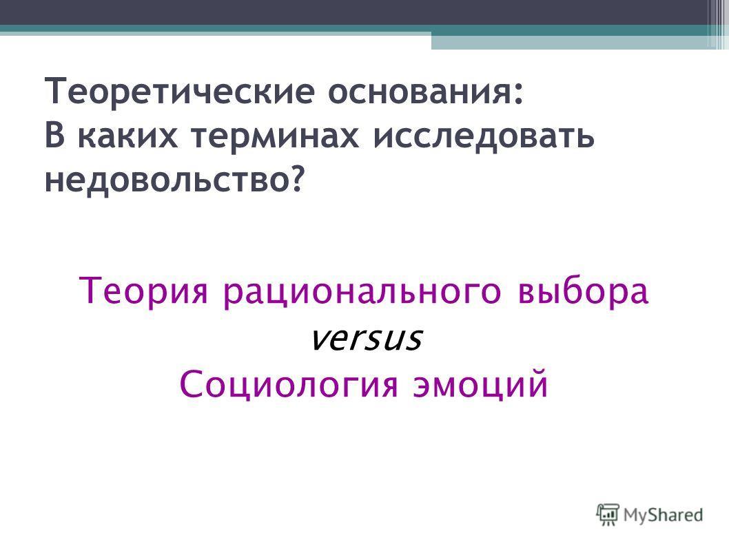 Теоретические основания: В каких терминах исследовать недовольство? Теория рационального выбора versus Социология эмоций
