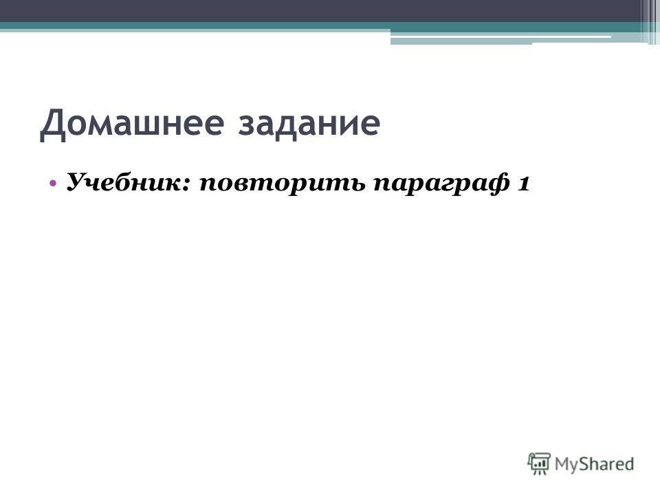 Домашнее задание Учебник: повторить параграф 1