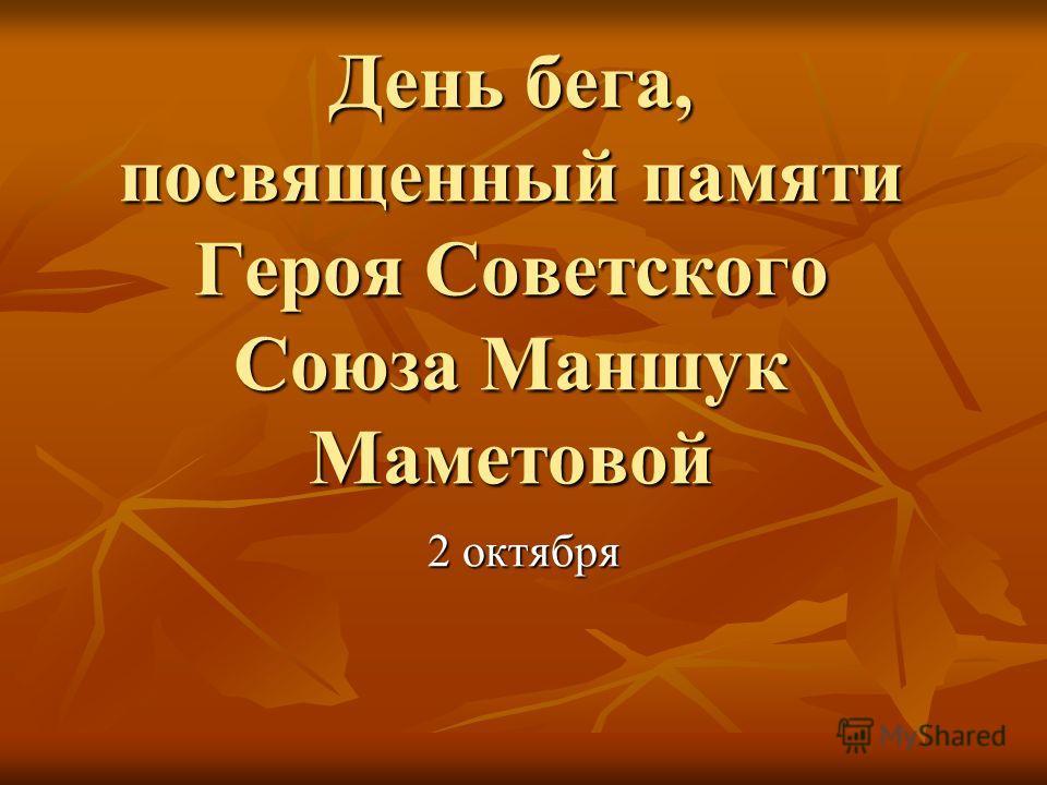День бега, посвященный памяти Героя Советского Союза Маншук Маметовой 2 октября