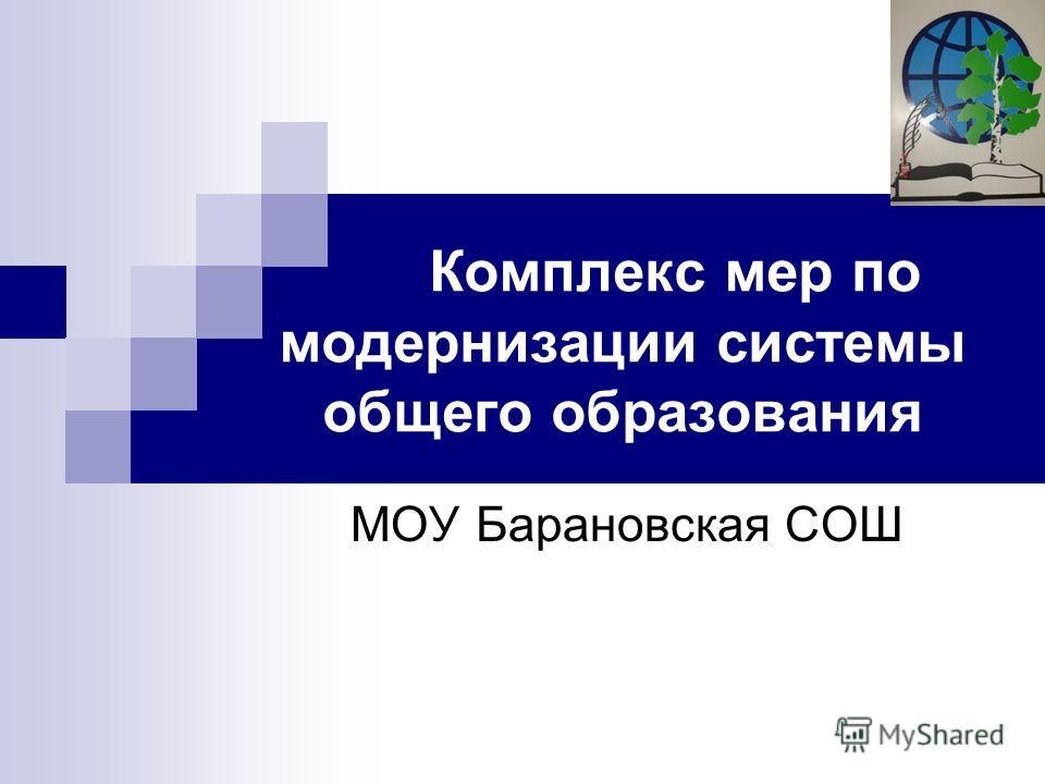 Комплекс мер по модернизации системы общего образования МОУ Барановская СОШ
