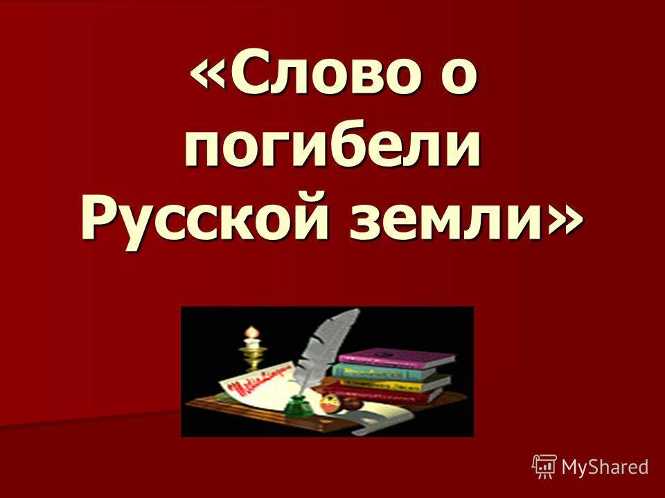 «Слово о погибели Русской земли»