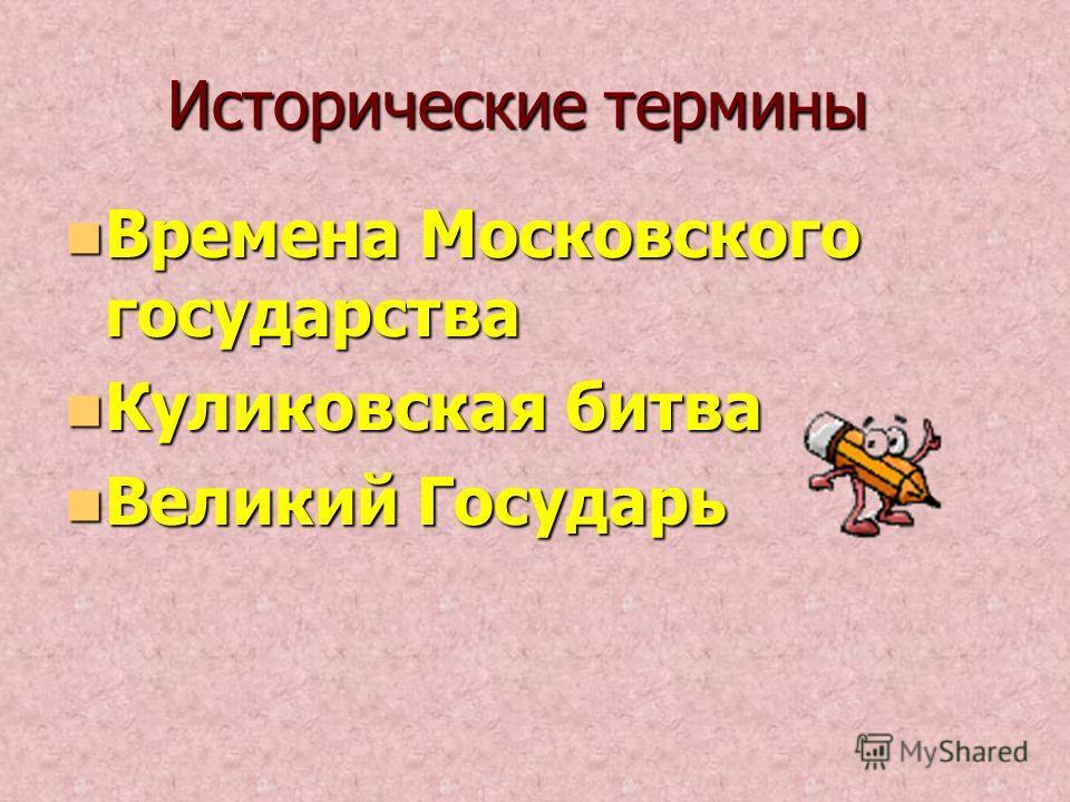 Исторические термины Времена Московского государства Времена Московского государства Куликовская битва Куликовская битва Великий Государь Великий Государь