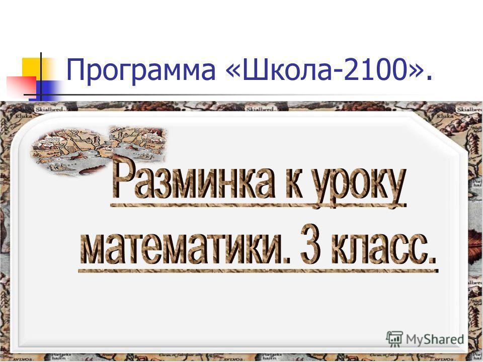 Программа «Школа-2100».