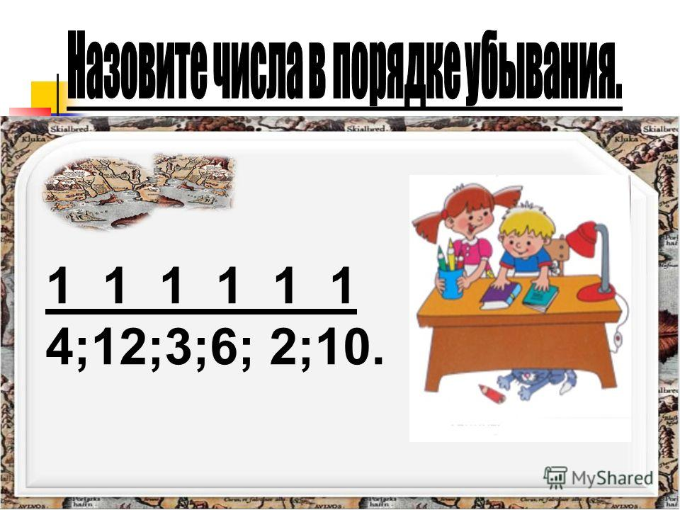 1 1 1 4;12;3;6; 2;10.