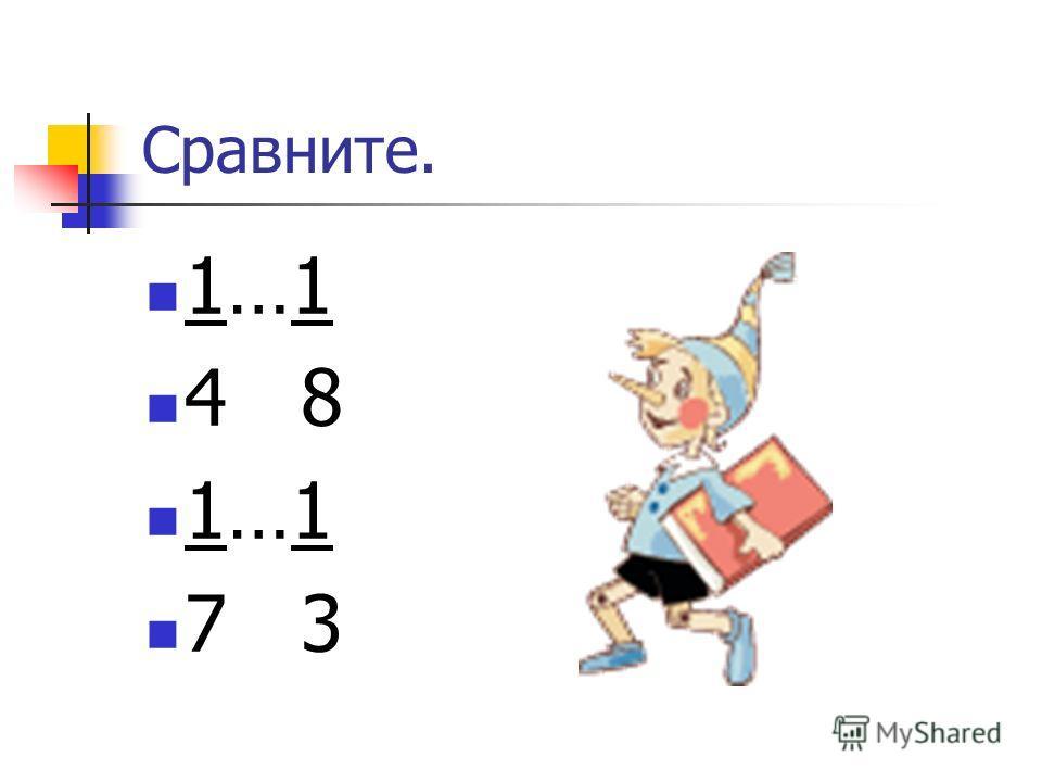 Сравните. 1…1 4 8 1…1 7 3