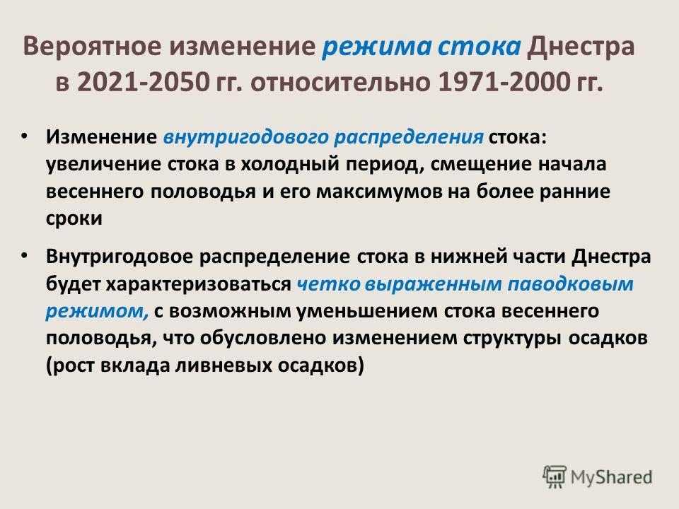 Вероятное изменение режима стока Днестра в 2021-2050 гг. относительно 1971-2000 гг. Изменение внутригодового распределения стока: увеличение стока в холодный период, смещение начала весеннего половодья и его максимумов на более ранние сроки Внутригод