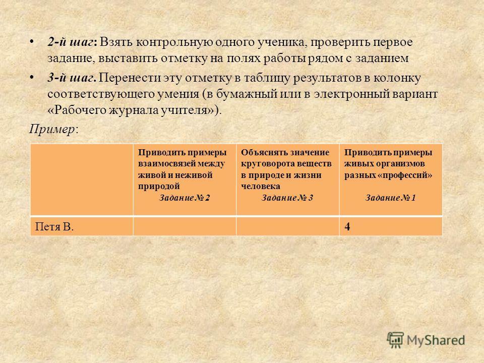 2-й шаг: Взять контрольную одного ученика, проверить первое задание, выставить отметку на полях работы рядом с заданием 3-й шаг. Перенести эту отметку в таблицу результатов в колонку соответствующего умения (в бумажный или в электронный вариант «Рабо
