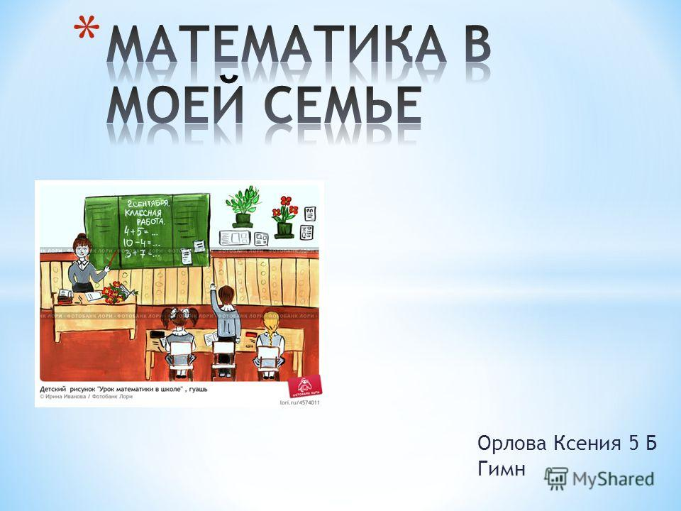 Орлова Ксения 5 Б Гимн