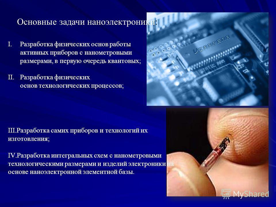 Разработка интегральных схем с