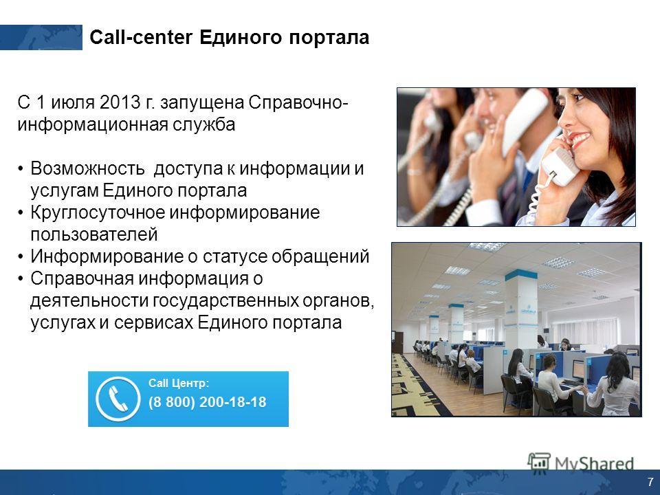7 Call-center Единого портала С 1 июля 2013 г. запущена Справочно- информационная служба Возможность доступа к информации и услугам Единого портала Круглосуточное информирование пользователей Информирование о статусе обращений Справочная информация о