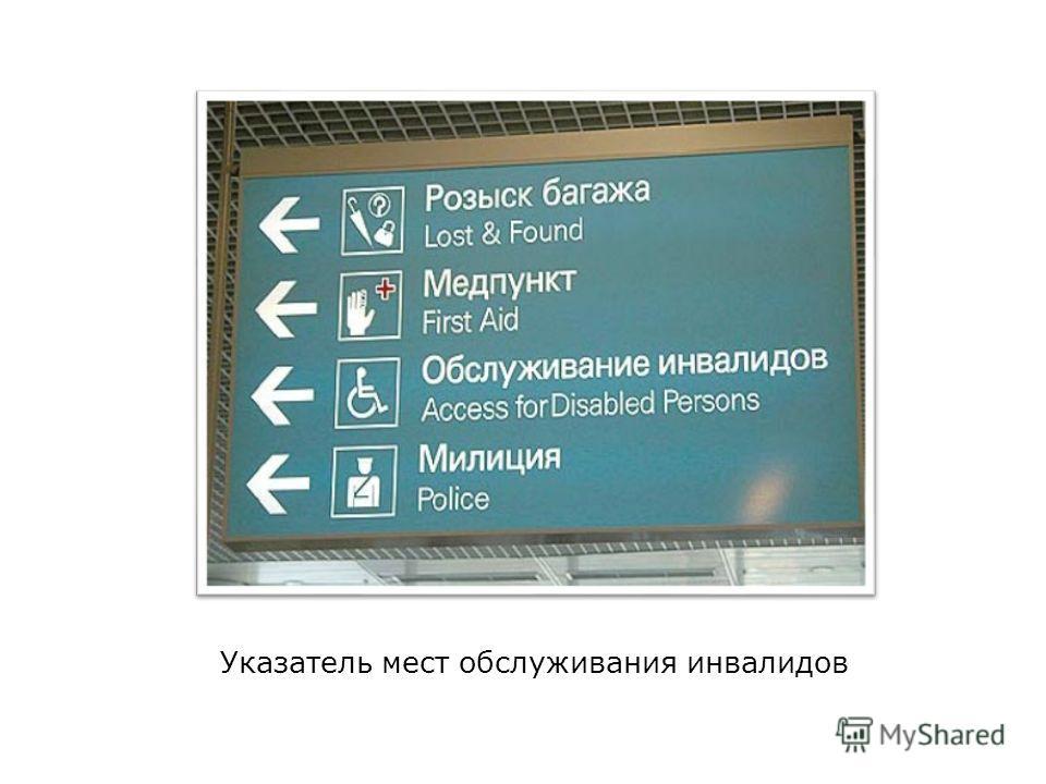 Указатель мест обслуживания инвалидов