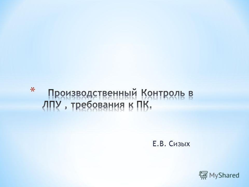 Е.В. Сизых