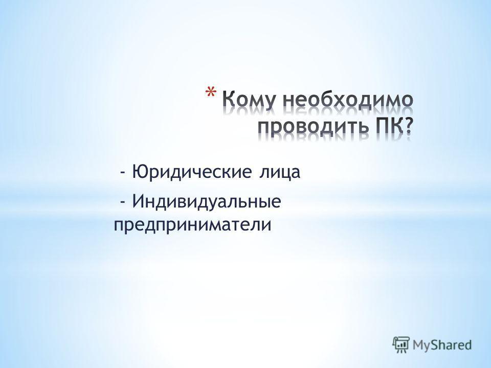 - Юридические лица - Индивидуальные предприниматели