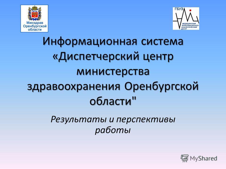 Информационная система «Диспетчерский центр министерства здравоохранения Оренбургской области Результаты и перспективы работы