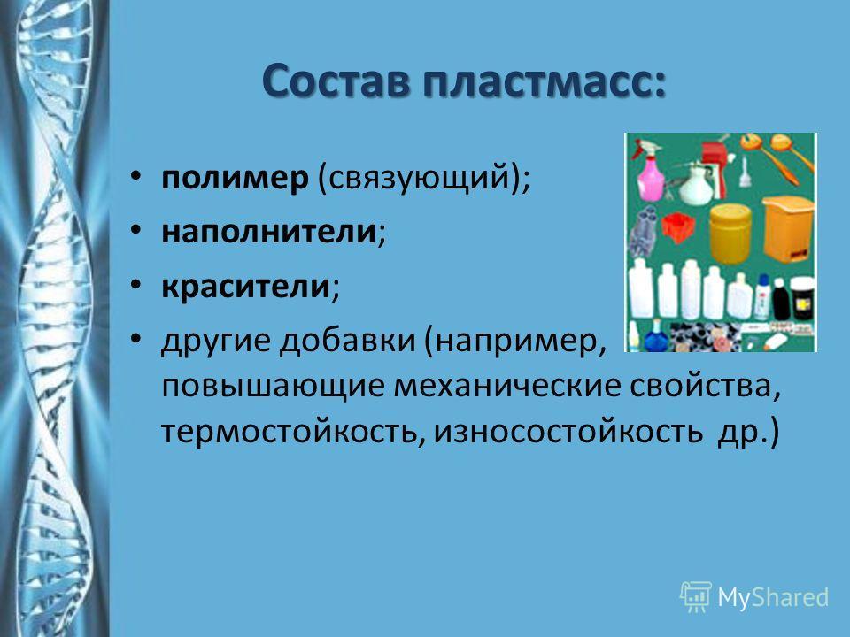 Состав пластмасс: полимер (связующий); наполнители; красители; другие добавки (например, повышающие механические свойства, термостойкость, износостойкость др.)
