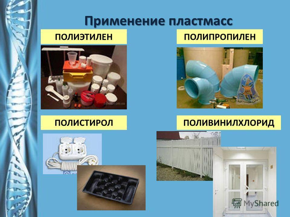 Применение пластмасс ПОЛИЭТИЛЕНПОЛИПРОПИЛЕН ПОЛИСТИРОЛПОЛИВИНИЛХЛОРИД