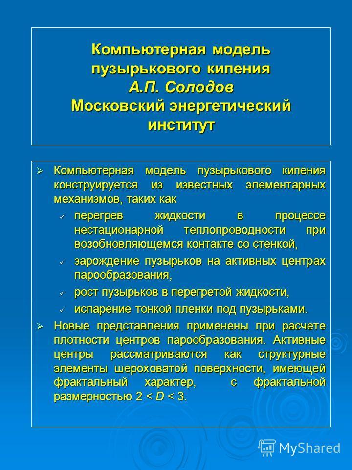 Компьютерная модель пузырькового кипения А.П. Солодов Московский энергетический институт Компьютерная модель пузырькового кипения конструируется из известных элементарных механизмов, таких как Компьютерная модель пузырькового кипения конструируется и