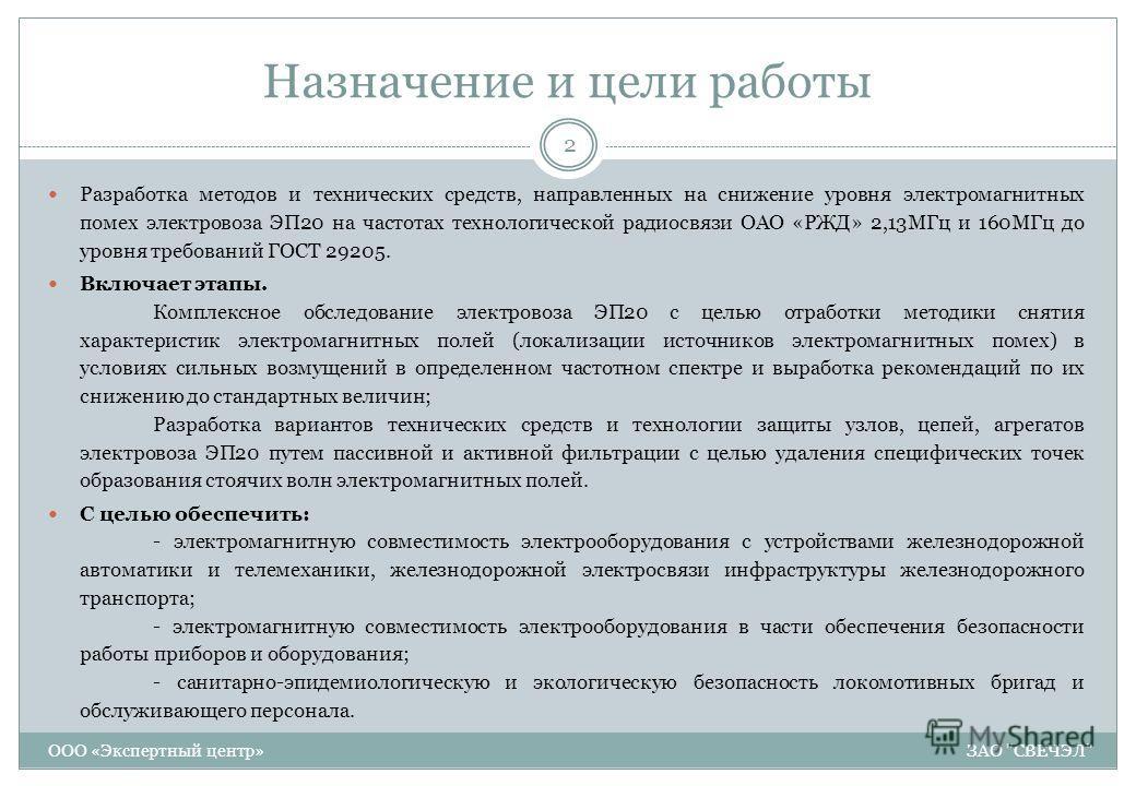Назначение и цели работы ООО «Экспертный центр» ЗАО