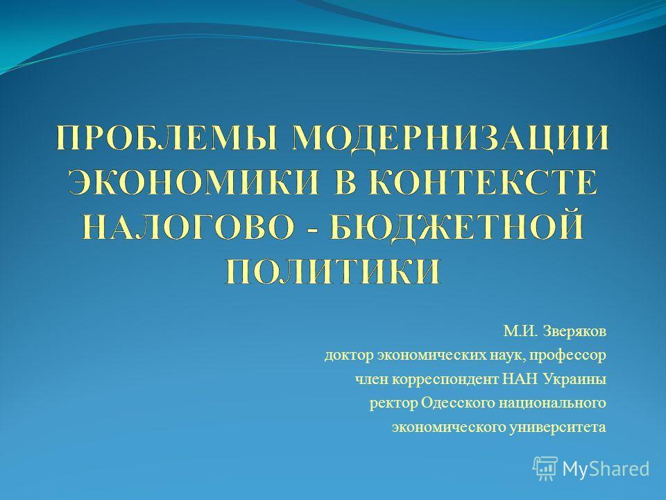 М.И. Зверяков доктор экономических наук, профессор член корреспондент НАН Украины ректор Одесского национального экономического университета