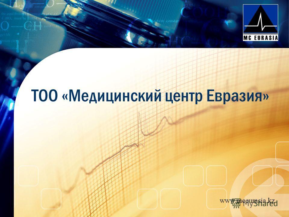 LOGO ТОО «Медицинский центр Евразия» www.mceurasia.kz