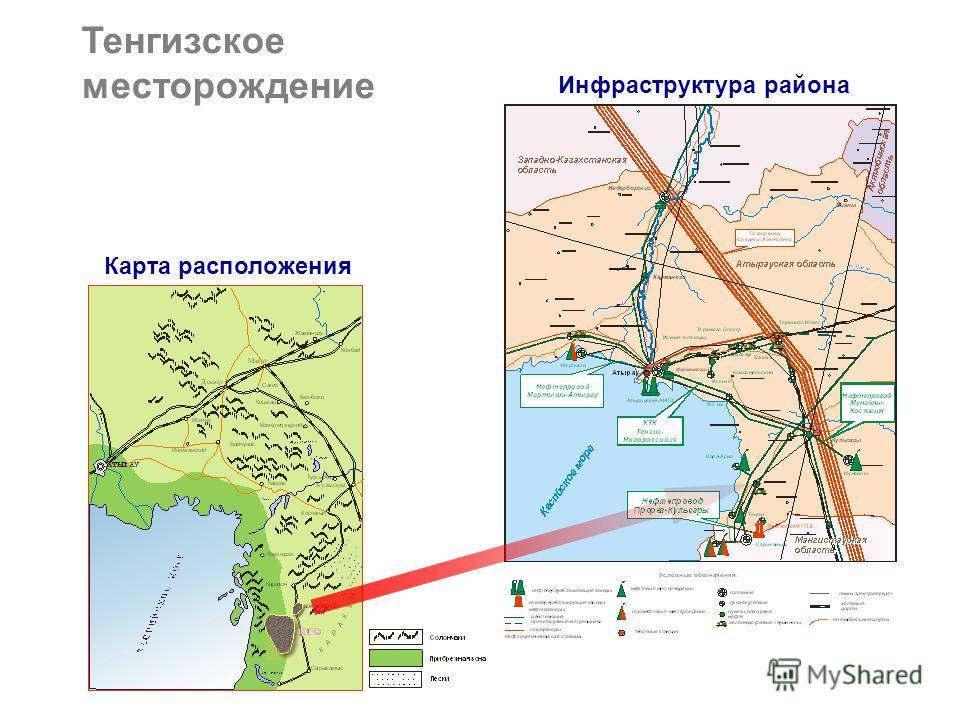 Карта расположения Тенгизcкое месторождение Инфраструктура района