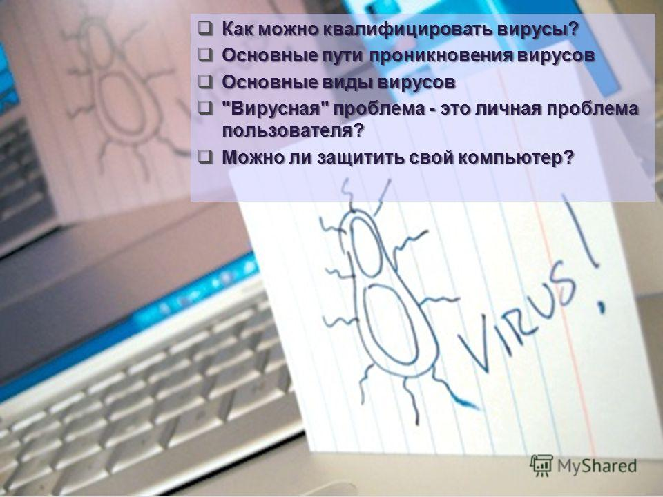 Как можно квалифицировать вирусы? Как можно квалифицировать вирусы? Основные пути проникновения вирусов Основные пути проникновения вирусов Основные виды вирусов Основные виды вирусов