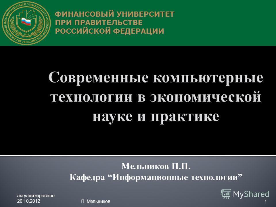 Мельников П.П. Кафедра Информационные технологии актуализировано 20.10.2012П. Мельников1