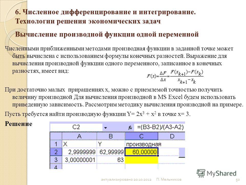 П. Мельников 50 6. Численное дифференцирование и интегрирование. Технологии решения экономических задач Вычисление производной функции одной переменной Численными приближенными методами производная функции в заданной точке может быть вычислена с испо