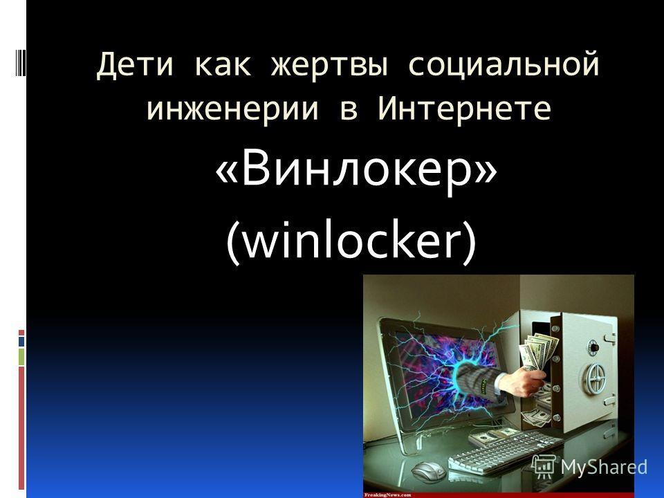 Дети как жертвы социальной инженерии в Интернете «Винлокер» (winlocker)
