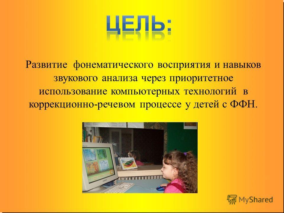 Развитие фонематического восприятия и навыков звукового анализа через приоритетное использование компьютерных технологий в коррекционно-речевом процессе у детей с ФФН.