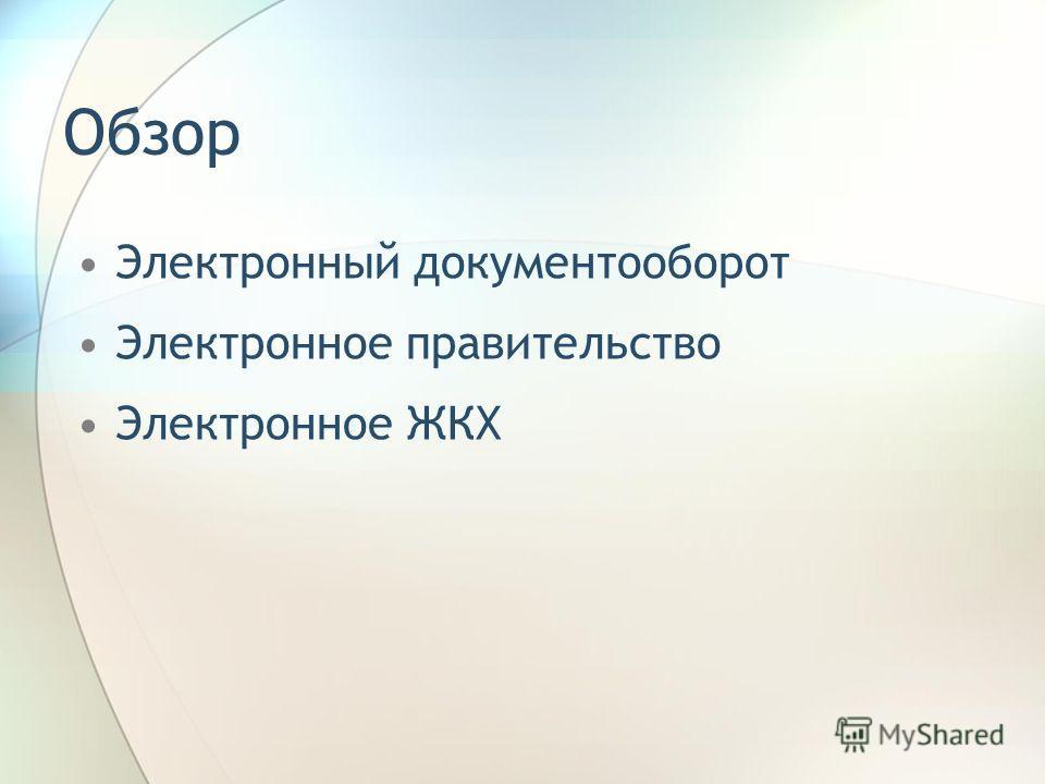 Обзор Электронный документооборот Электронное правительство Электронное ЖКХ