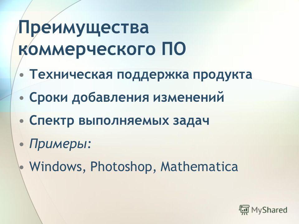 Преимущества коммерческого ПО Техническая поддержка продукта Сроки добавления изменений Спектр выполняемых задач Примеры: Windows, Photoshop, Mathematica