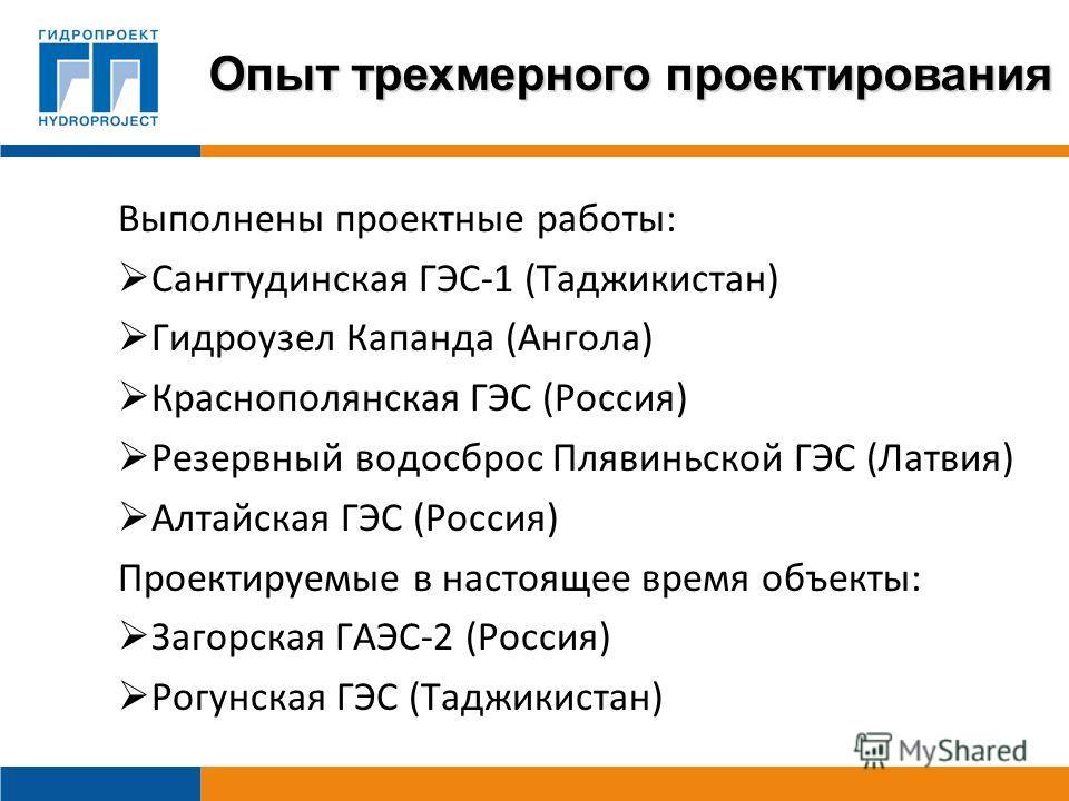 Опыт трехмерного проектирования Выполнены проектные работы: Сангтудинская ГЭС-1 (Таджикистан) Гидроузел Капанда (Ангола) Краснополянская ГЭС (Россия) Резервный водосброс Плявиньской ГЭС (Латвия) Алтайская ГЭС (Россия) Проектируемые в настоящее время