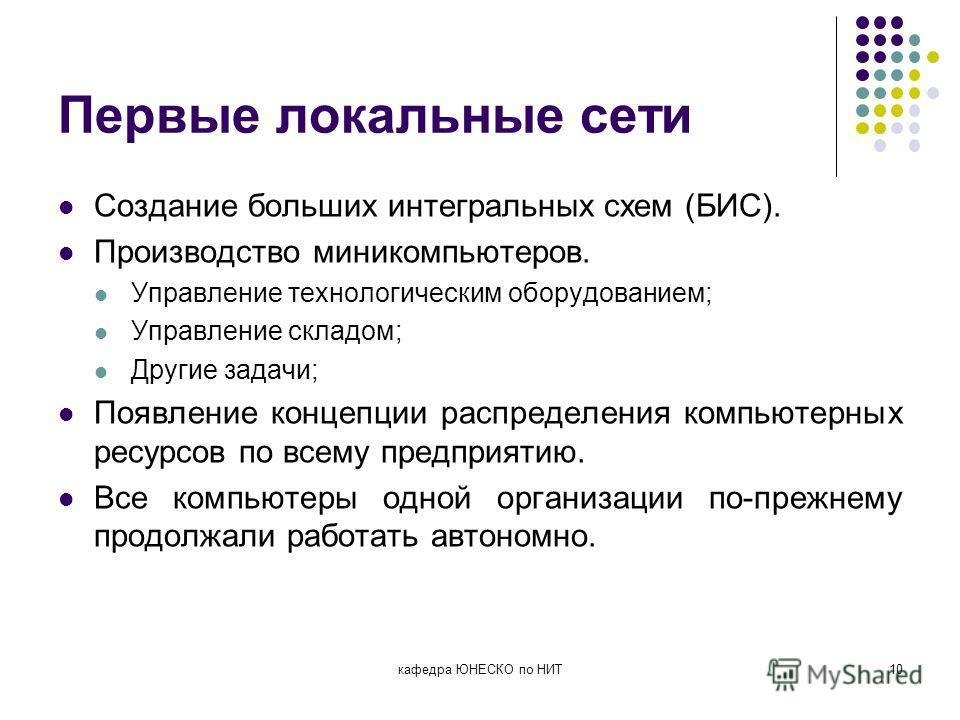 """Презентация на тему: """"Кафедра"""