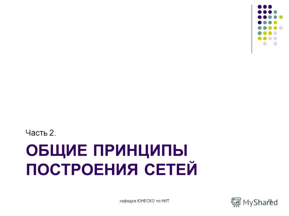 ОБЩИЕ ПРИНЦИПЫ ПОСТРОЕНИЯ СЕТЕЙ Часть 2. кафедра ЮНЕСКО по НИТ19