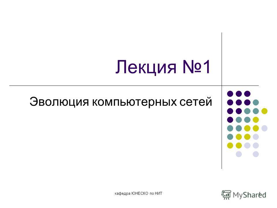 Лекция 1 Эволюция компьютерных сетей кафедра ЮНЕСКО по НИТ4
