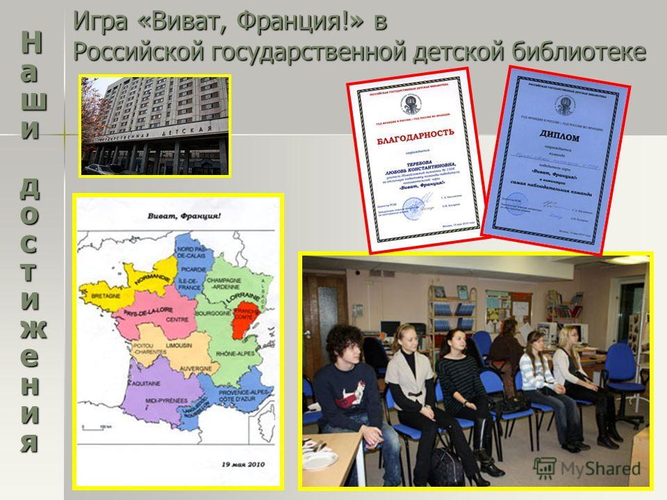 Наши достижения Наши достижения Наши достижения Наши достижения Игра «Виват, Франция!» в Российской государственной детской библиотеке