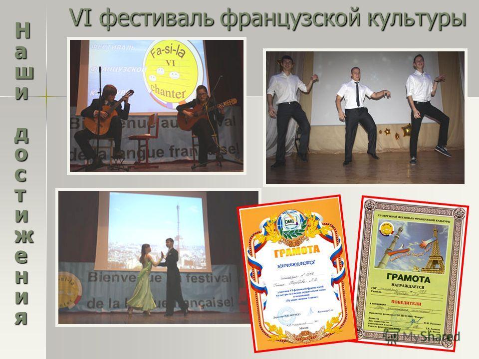 Наши достижения Наши достижения Наши достижения Наши достижения VI фестиваль французской культуры