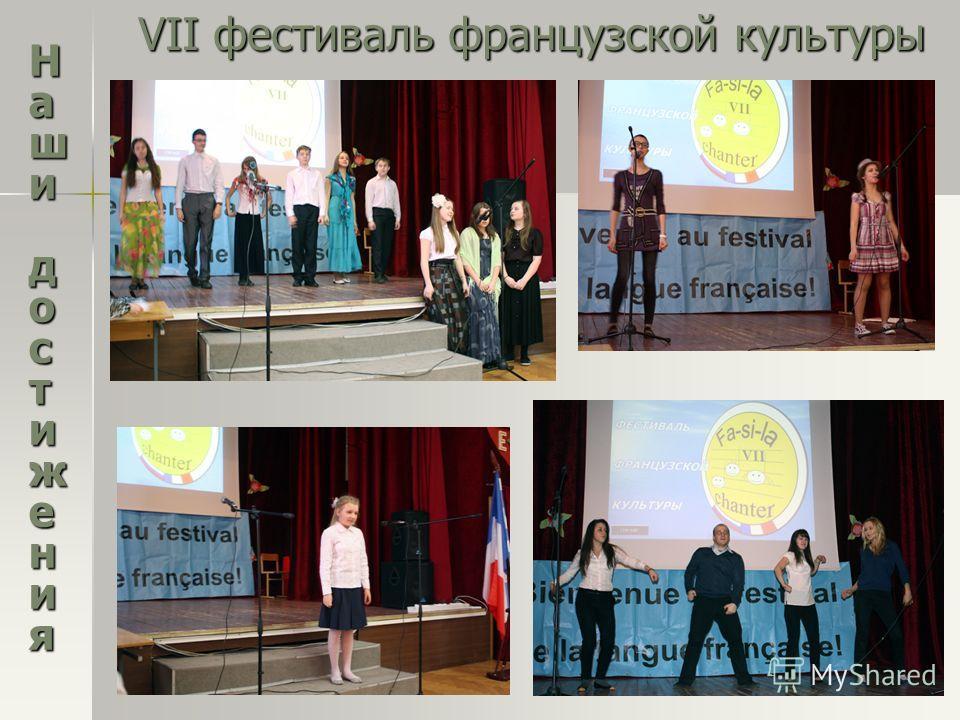 Наши достижения Наши достижения Наши достижения Наши достижения VII фестиваль французской культуры