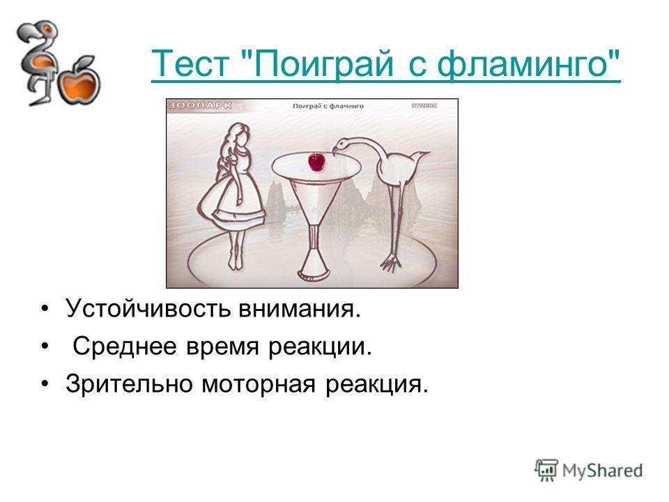 Тест Поиграй с фламинго Устойчивость внимания. Среднее время реакции. Зрительно моторная реакция.