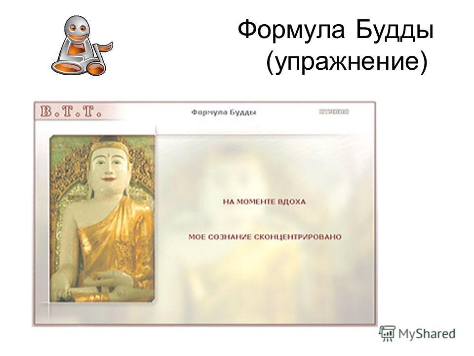 Формула Будды (упражнение)