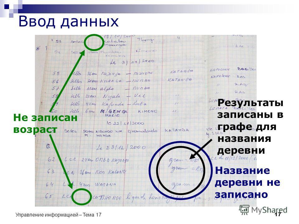 17 Не записан возраст Название деревни не записано Результаты записаны в графе для названия деревни Ввод данных